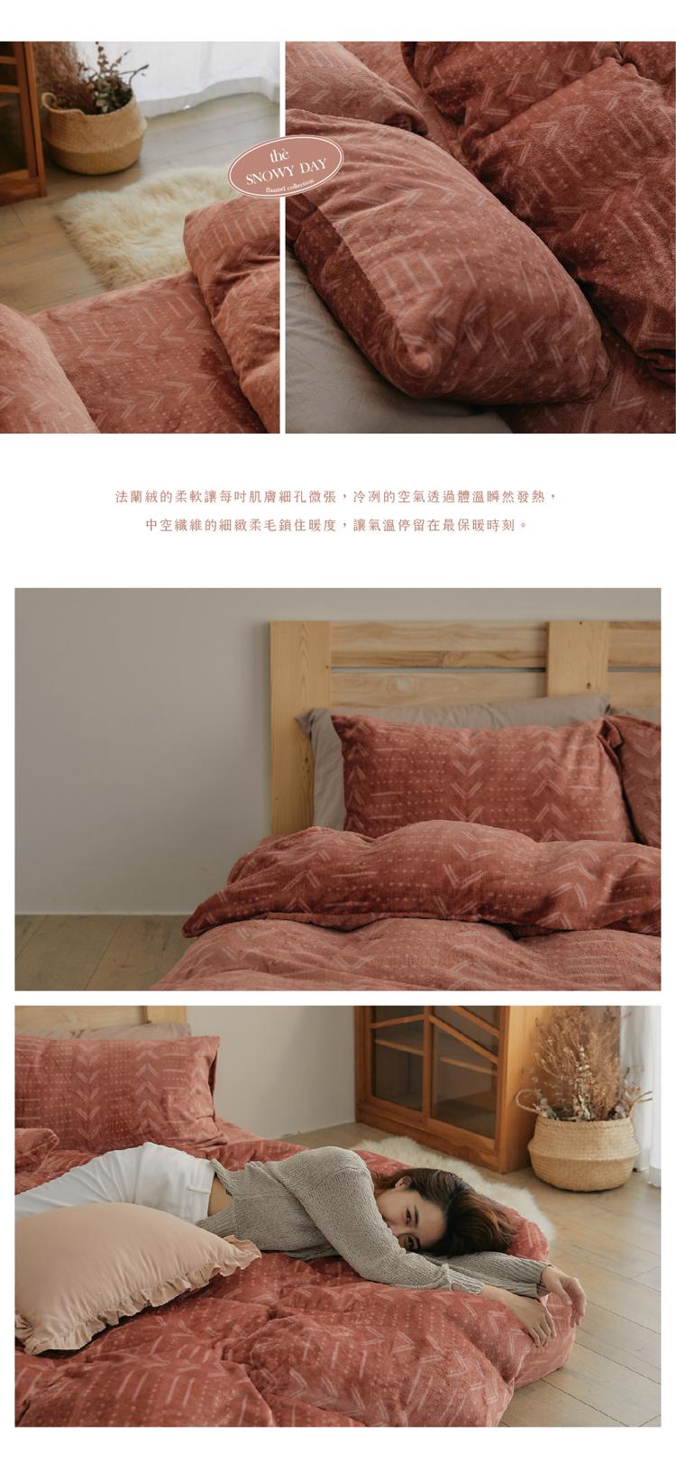 法蘭絨,法蘭絨床包,法蘭絨寢具