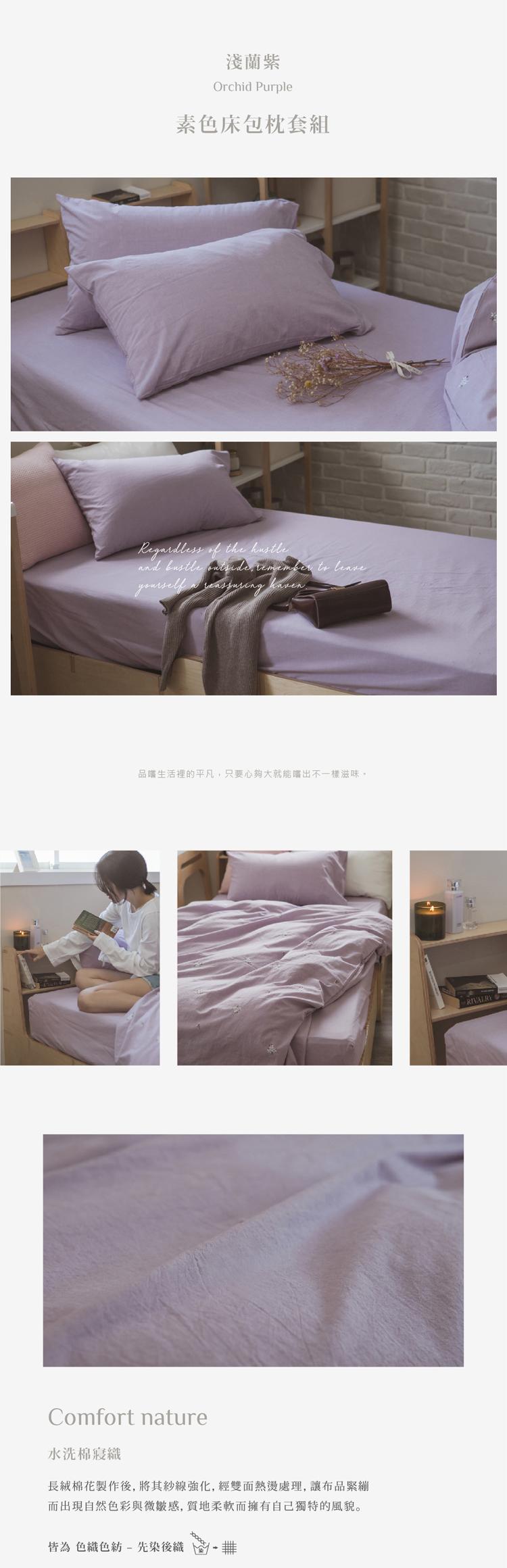 純棉床包,長絨棉床包,長絨棉床單